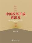 中国改革开放再出发(2012~2017)