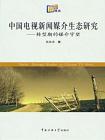 中国电视新闻媒介生态研究