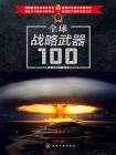 全球战略武器1