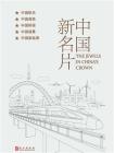中国新名片
