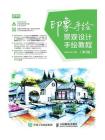 印象手绘 景观设计手绘教程(第3版)