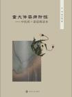 """重大传染病防控:""""中医药+""""新思维读本"""