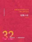 海峡两岸网络原创文学大赛入围作品选(32)