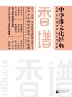 香谱(中华雅文化经典)[精品]