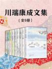 川端康成至美典藏全集(全十冊)
