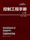 控制工程手册(上册)