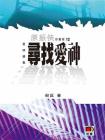 原振俠 12 尋找愛神 (愛神續集)-1