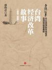 臺灣往事:臺灣經濟改革故事(1949~1960)