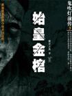 鬼吹灯前传(3):始皇金棺