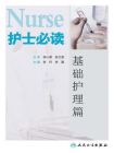 護士必讀:基礎護理篇
