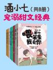 酒小七寵溺甜文經典(共8冊)[精品]