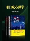 重口味心理学(套装共3册)[精品]
