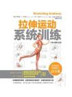 拉伸运动系统训练(全彩图解第二版)