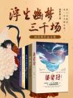浮生幽夢三千場——畫骨師作品合集