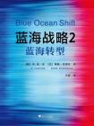藍海戰略2:藍海轉型