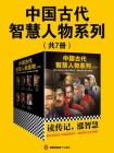 中国古代智慧人物系列(共7册)