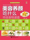 美容养颜吃什么特效食物速查(全彩)