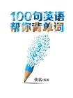 100句英语帮你背单词
