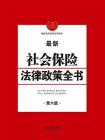 社会保险法律政策全书(第六版)