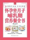 怀孕坐月子哺乳期营养餐全书