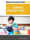 0—3岁婴幼儿认知发展与教育