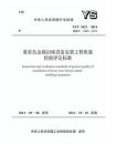 YS.T 5423-2014 重有色金属冶炼设备安装工程质量检验评定标准