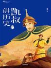 """""""凯叔讲历史""""系列·第二辑·17清(上)"""