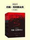 傅雷译 约翰·克利斯朵夫(全四册)