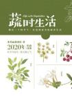 蔬时生活:2020年生活日历