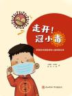 走开!冠小毒:新型冠状病毒特殊儿童防疫绘本
