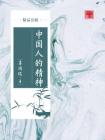 中国人的精神(精品公版)