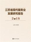 江苏省现代服务业发展研究报告(2018)