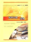 高职高专十二五规划教材,秘书心理与实务
