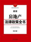 房地产法律政策全书(第六版)
