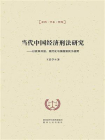 当代中国经济刑法研究