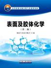 表面及胶体化学
