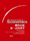 做決定前,讀一點經濟學