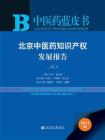 北京中医药知识产权发展报告(No.1)(中医药蓝皮书)[精品]