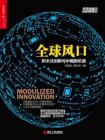 全球風口:積木式創新與中國新機遇