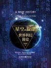 星空的旋律:世界科幻简史[精品]