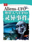 外星人与UFO灵异事件