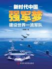 新时代中国强军梦:建设世界一流军队(中国梦呼唤强军梦,强军梦护航中国梦!)