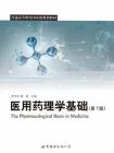 医用药理学基础 第7版