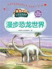 漫步恐龙世界