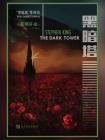 黑暗塔系列7:黑暗塔(2017年新版)