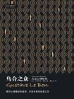 乌合之众:大众心理研究(全译本)[精品]