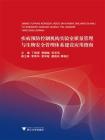 疾病预防控制机构实验室质量管理与生物安全管理体系建设应用指南