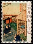 日本开国五十年史:国语略史