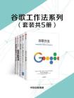 谷歌工作法系列(套裝共5冊)