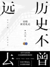 历史不曾远去:吴晗读史札记[精品]